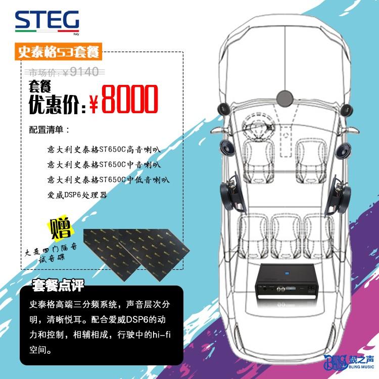 史泰格S3套餐详情版.jpg